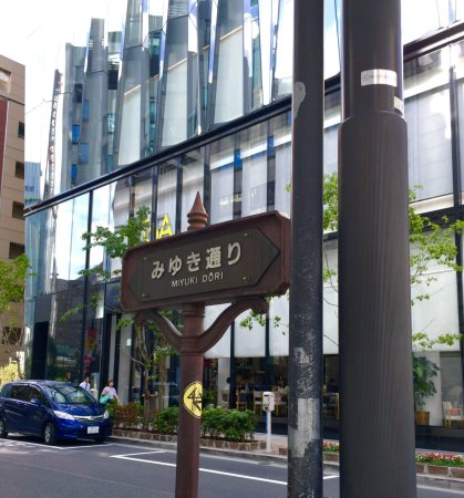 Miyuki-dori