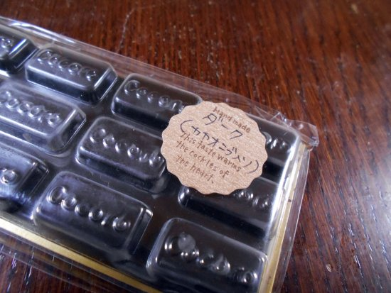 Miyama, Japón: カカオニブ入りダークチョコ(450円)