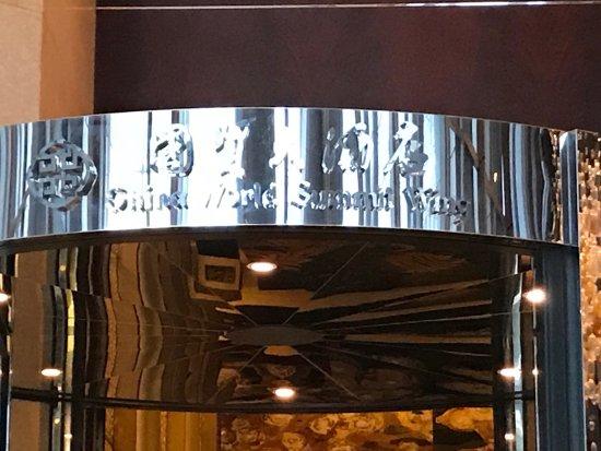 Shangri-La China World Summit Wing, Beijing : photo0.jpg