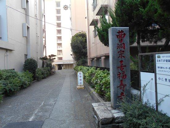 Kifuku-ji Temple