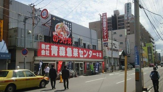 Aomori Gyosai Center Honten: 市場外觀