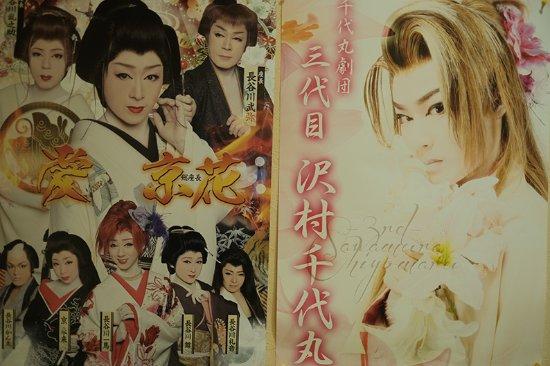 Izumi, Japón: 毎日大衆演芸をやっている