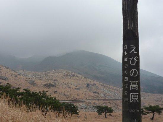 Ebino, ญี่ปุ่น: えびの高原