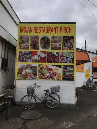 Tsurugashima, ญี่ปุ่น: Indian Restaurant Mirchi