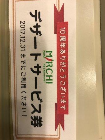 Tsurugashima, Japan: Indian Restaurant Mirchi