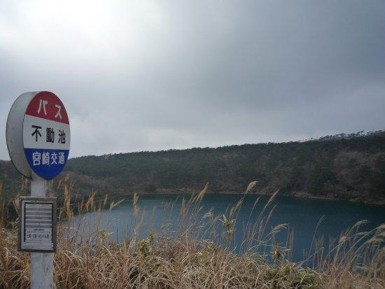 Ebino, ญี่ปุ่น: 不動池