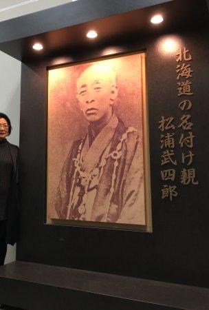 Matsuura Takeshiro Memorial Museum