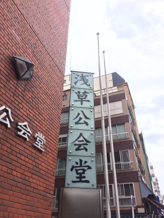Asakusa Public Hall: photo2.jpg