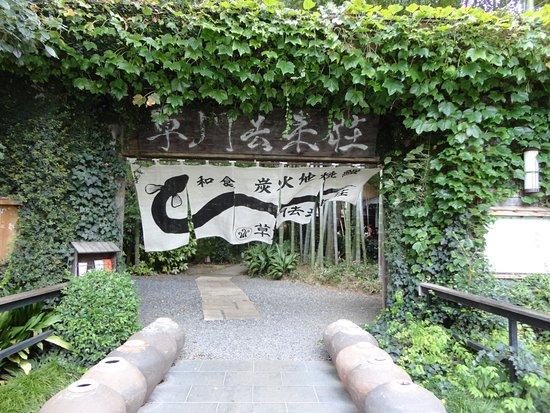 Higashimurayama, Japão: ここが入口です
