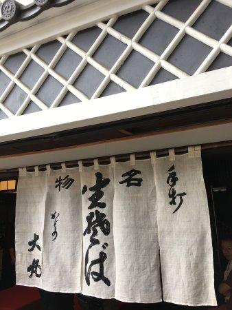 善光寺前の有名店