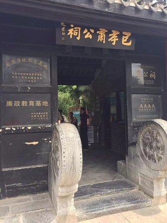 Hefei, China: 包公祠大門