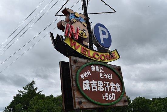 Otofuke-cho, Japan: 看板につられて