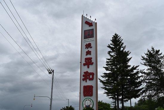 Otofuke-cho, Japan: 目立ちます