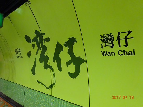 Wan Chai: 湾仔(ワンチャイ)