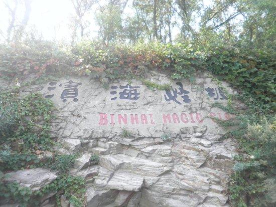 Haizhiyun Park: 不思議な坂