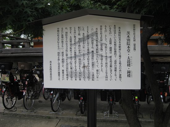 Ibaraki Foto