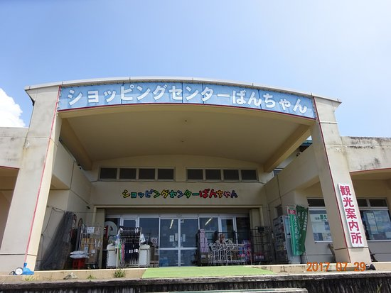 Yakushima Tourist Association Ambo Tourist Information Center