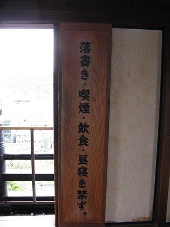 Kochi Castle: 天守の注意書き