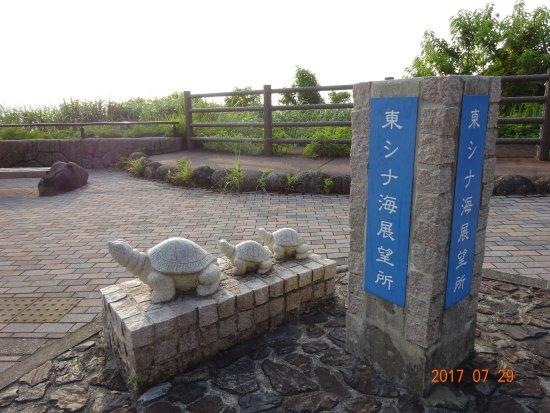 Yuhi no Oka Observatory