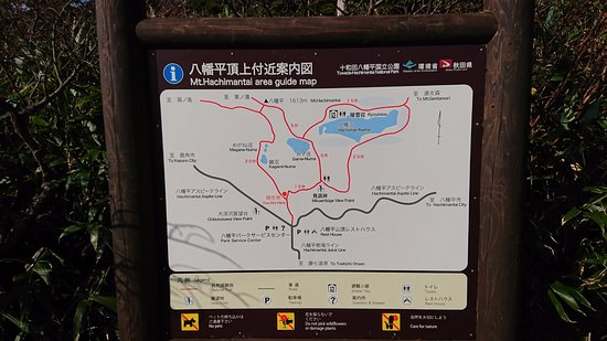 Hachimandaira Promenade Peak: 山頂付近案内図