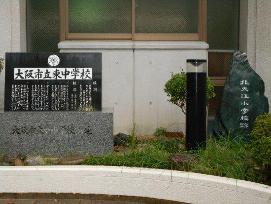 Kitaoe Elementary School Monument