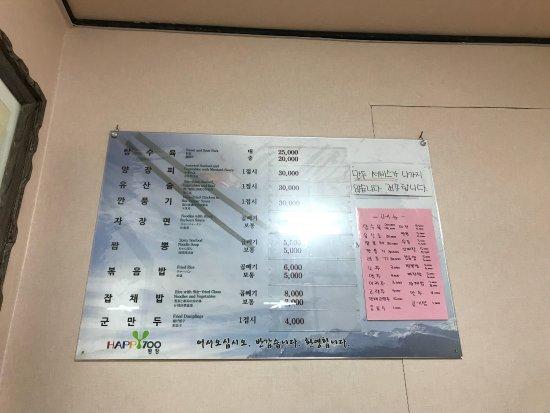 Pyeongchang-gun, Zuid-Korea: photo2.jpg