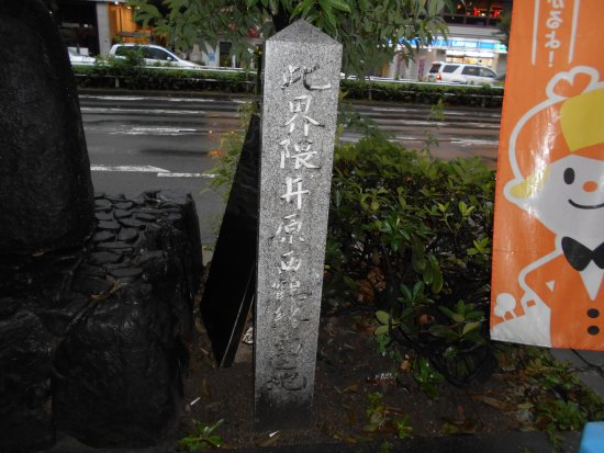 Ihara Saikaku Demise Place Photo