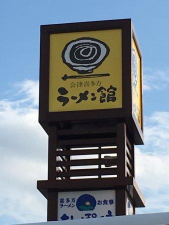 会津喜多方ラーメン館