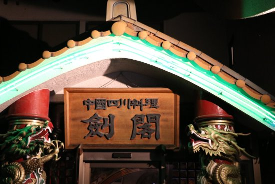Itabashi, Jepang: 立派な看板