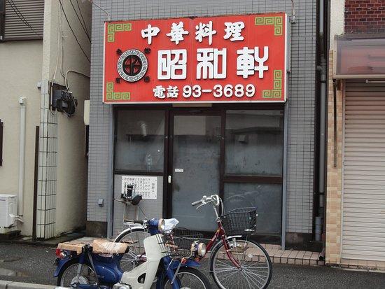 Higashimurayama, Japão: 昭和時代そのままの中華そば屋さん。電話番号も昔のまま