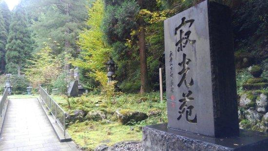 Jakko-In Zen Temple