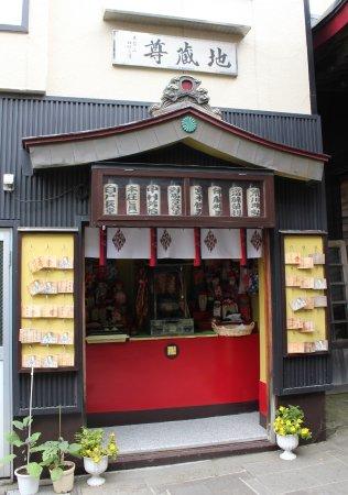 Ichinen-ji Temple