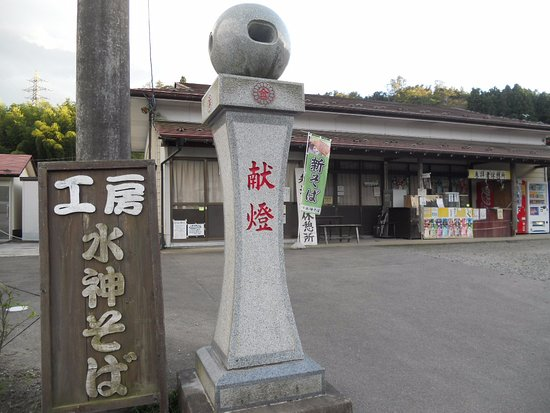 Iwanuma, Japón: 工房水神そば 外観です