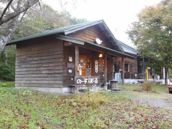 真庭市, 岡山県, 公園のとなりの小さいパン屋