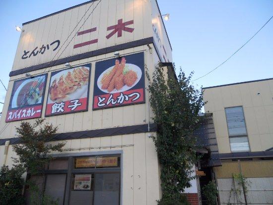 Iwanuma, Japón: とんかつ二木 外観です