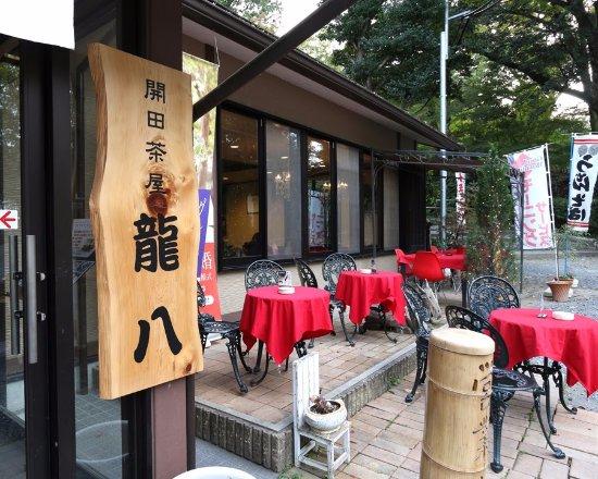 Nagaokakyo, اليابان: 開田茶屋龍八