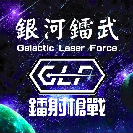 Galactic Laser Force