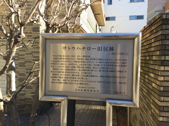 Site of Former Residence of Sato Hachiro