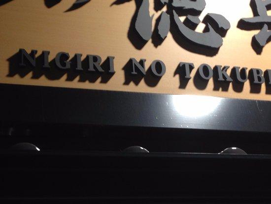 Hashima, Japan: Insegna del ristorante
