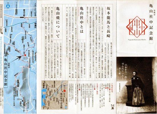 Nagasaki Kameyama Shachu: ルートと案内