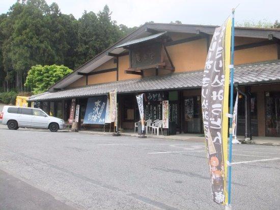 Yoshioka-machi, Japan: 庵古堂 店舗外観