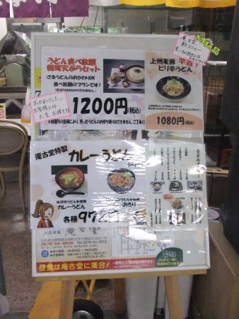Yoshioka-machi, Japan: 庵古堂 食堂メニュー