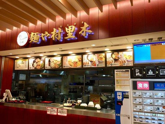 Kasama, Japón: 常磐自動車道 友部サービスエリア(下り線)