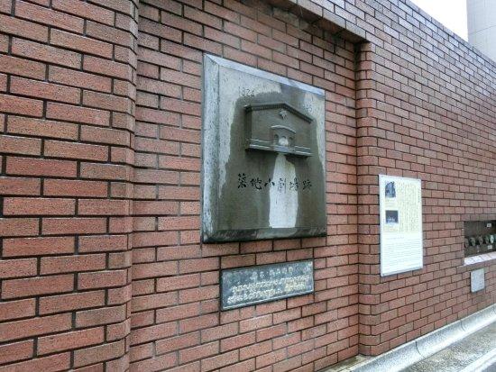 Tsukiji Shogekijo Remains