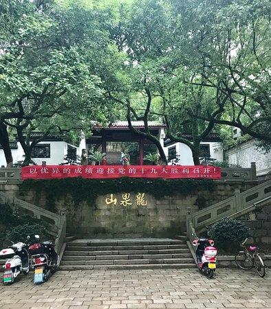 Yuyao, China: photo2.jpg