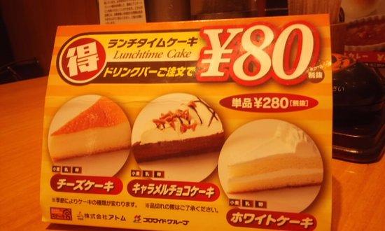 Anjo, Japonya: 食後のケーキが80円