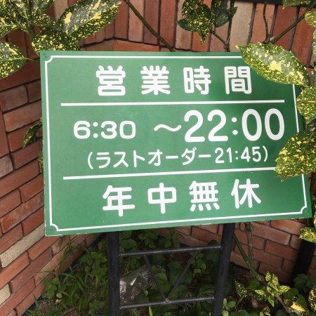 Hekinan, Japonia: コメダ珈琲店 碧南店