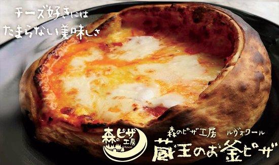 Shibata-machi, Japan: チーズ崩壊!チーズ好きにはたまらない!