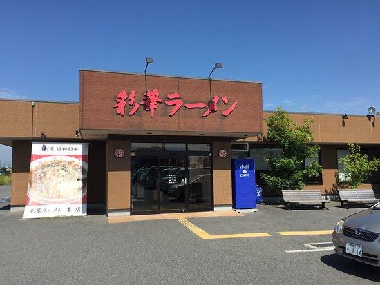 Tenri, Japonya: photo3.jpg