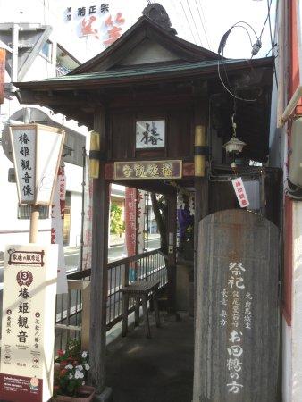 椿姫観音堂